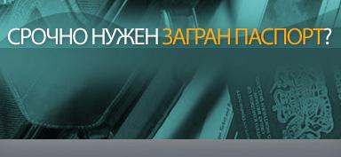 http://www.zagranpas.ru/pictures/undermenu2.jpg